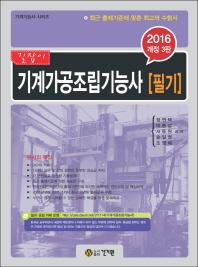 길잡이 기계가공조립기능사 필기(2016)
