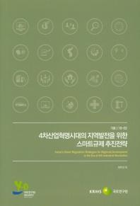 4차산업혁명시대의 지역발전을 위한 스마트규제 추진전략