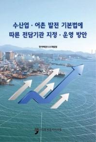 수산업 어촌 발전 기본법에 따른 전담기관 지정 운영 방안