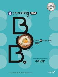 신 수학의 바이블 BOB 유형서 고등 수학(하)(2021)