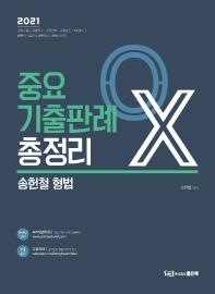 송헌철 형법 중요기출판례 총정리 OX(2021)