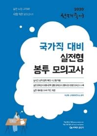 커넥츠 공단기 선재국어 국가직 대비 실전형 봉투 모의고사(2020)