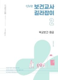 박문각 임용 신희원 보건교사 길라잡이. 2: 학교보건 응급