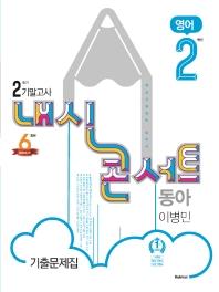 내신콘서트 중학 영어 2-2 기말고사 기출문제집(동아 이병민)(2021)