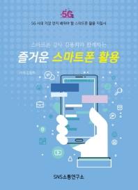 스마트폰 강사 김용희와 함께하는 즐거운 스마트폰 활용
