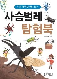 미래 생태학자를 위한 사슴벌레 탐험북