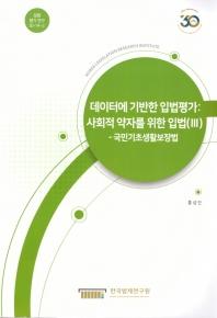 데이터에 기반한 입법평가: 사회적 약자를 위한 입법. 3(국민기초생활보장법)