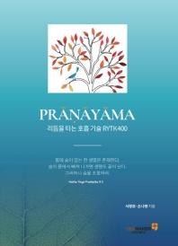 PRANAYAMA(프라나야마):  리듬을 타는 호흡 기술 RYTK400