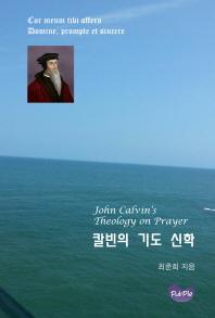 칼빈의 기도 신학