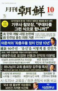 월간 조선(2020년 10월호)