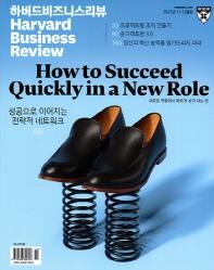 하버드 비즈니스 리뷰(한국판)(2020년 11/12월호)