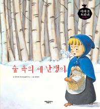 숲 속의 세 난쟁이_이야기 보따리 명작동화 19