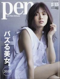 PEN 1년 정기구독 -24회  (발매일: 월2일)