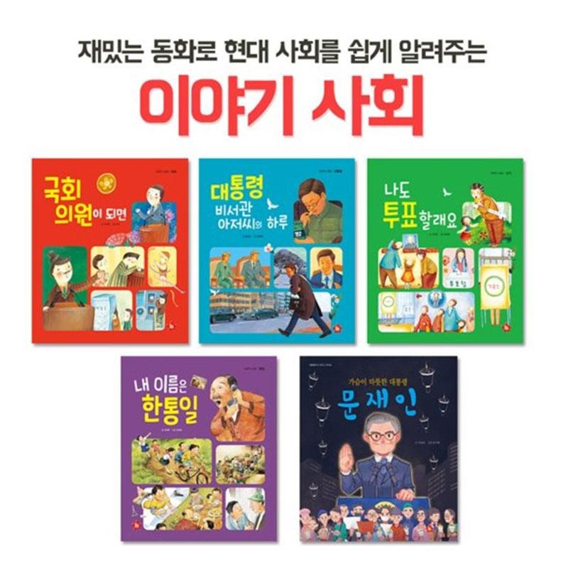 [글뿌리] 이야기 사회 그림책 세트 (전5권) / 상품권2000원증정