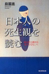 日本人の死生觀を讀む 明治武士道から「おくりびと」へ