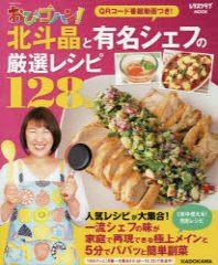 TBSテレビおびゴハン!北斗晶と有名シェフの嚴選レシピ128品