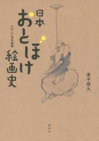 日本おとぼけ繪畵史 たのしい日本美術