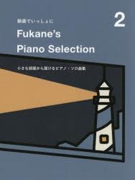 樂譜 FUKANE'SPIANOSE 2