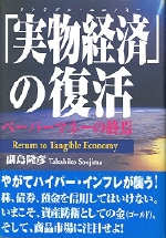 「實物經濟(タンジブル.エコノミ―)」の復活 ペ―パ―マネ―の終焉