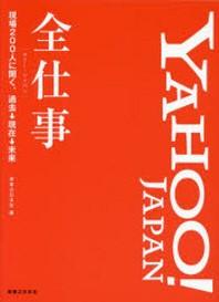 YAHOO!JAPAN全仕事 現場200人に聞く,過去→現在→未來