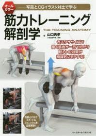筋力トレ-ニング解剖學 寫眞とCGイラスト對比で學ぶ
