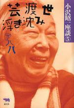 小澤昭一座談 5