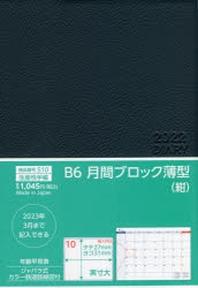 510.B6月間ブロック薄型