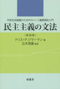 民主主義の文法 市民社會組織のためのロバ-ト議事規則入門 新裝版