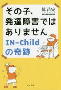 その子,發達障害ではありません IN-CHILDの奇跡