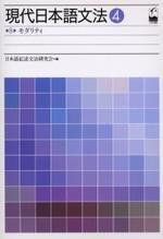 現代日本語文法 4