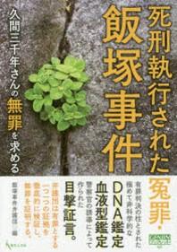 死刑執行された寃罪.飯塚事件 久間三千年さんの無罪を求める