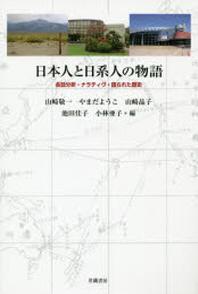 日本人と日系人の物語 會話分析.ナラティヴ.語られた歷史