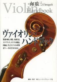 ヴァイオリン.ハンドブック 樂器の歷史,構造,取扱方法,メンテナンス,トラブル對處法,付屬品,そしてビジネスの世界まで-その全てが分かる
