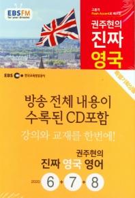 권주현의 진짜 영국영어(EBS FM Radio)(2020년 6-8월호)