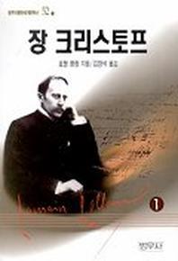 장 크리스토프 1(세계문학선 52-1)