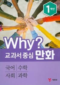 Why? 교과서 중심 만화 1학년 세트