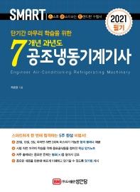 스마트 7개년 과년도 공조냉동기계기사 필기(2021)
