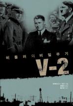 히틀러의 비밀무기 V-2