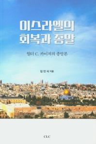 이스라엘의 회복과 종말