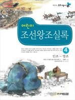 처음 읽는 우리 역사 어린이 조선왕조실록. 4: 인조-영조