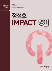 정철호 Impact 영어(2015)