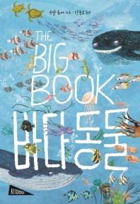 The Big Book: 바다 동물