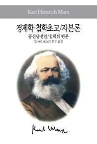 경제학 철학초고 자본론 공산당선언 철학의 빈곤