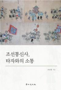 조선통신사 타자와의 소통