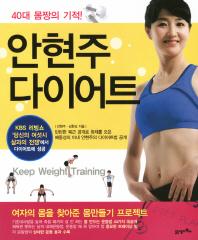 40대 몸짱의 기적 안현주 다이어트