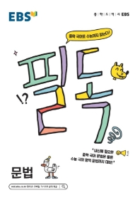 EBS 필독 중학 국어 문법(2021)