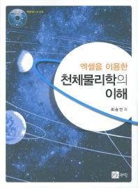 엑셀을 이용한 천체물리학의 이해