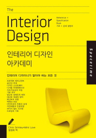 인테리어 디자인 아카데미