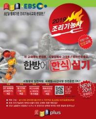 경록플러스EBS 조리기능사 한방에 한식 실기(2019)