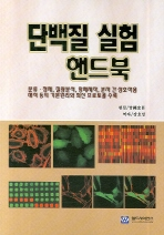 단백질 실험 핸드북